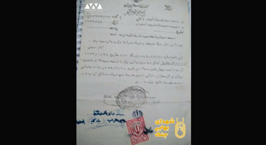 پاسخ مرکز آموزش نزاجا به لشکر۲۱ حمزه و تایید مقام شهادت برای مهرداد بادکوبه
